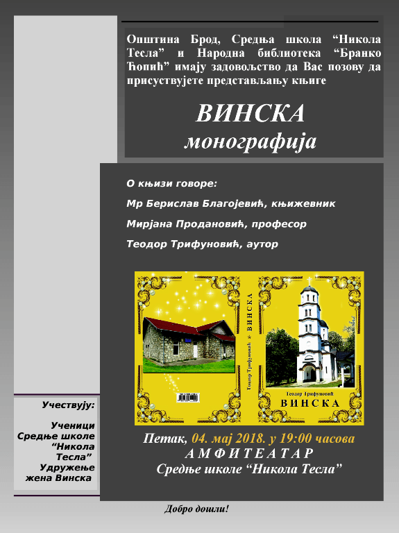 """Промоција књиге """"Винска"""""""