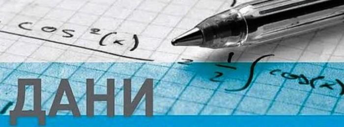 Дани математике