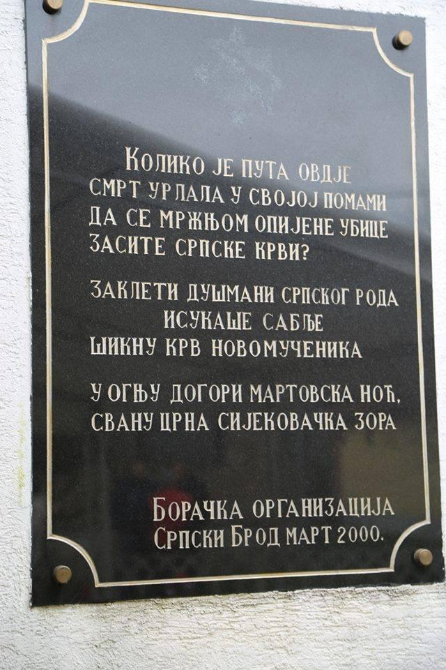 Парастос у Сијековцу