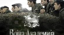 Војна академија 3